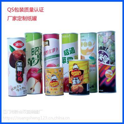 厂家直销防潮的儿童食品包装纸罐 可比克同款纸筒包装