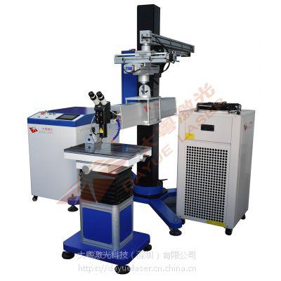 【大粤激光】深圳大型模具激光烧焊机 领域高端设备 可无限制