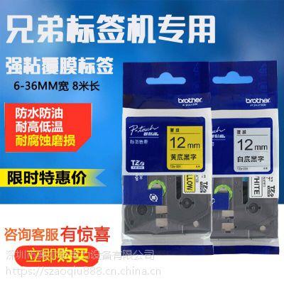 兄弟标签机国产色带TZ-251 TZ-651标签打印机标签纸24MM打印纸
