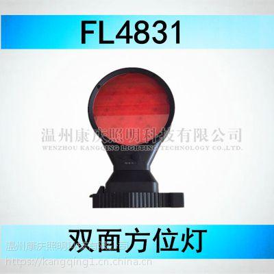 海洋王FL4831 双面方位灯FL4831 短款红色信号灯 热销中