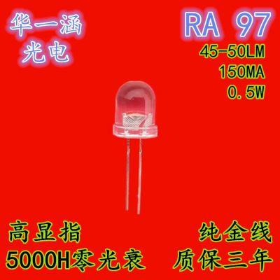 华一涵光电F8圆头高显指LED灯珠8mm圆灯珠CRI95-100高亮45-50LM色温定制0.5W