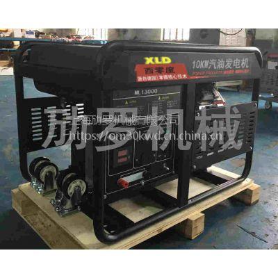 西零度品牌10kw汽油发电机