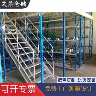 宁波艾鼎重量型堆垛式阁楼货架 仓储仓库 GLHJ-004阁楼平台货架