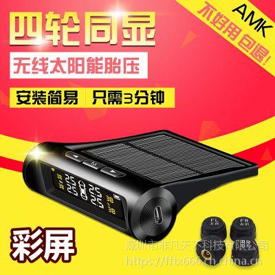 AMK胎压监测仪外置汽车通用轮胎压传感器太阳能无线胎压监测器TPMS