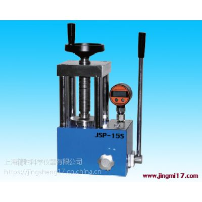 精胜JSP-15S实验室手动压片机 手动粉末压样机 小型红外压样机15吨 数显压力表