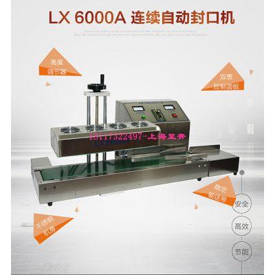 连续式自动电磁感应封口机蜂蜜塑料瓶 LX6000型封口机上海至奔