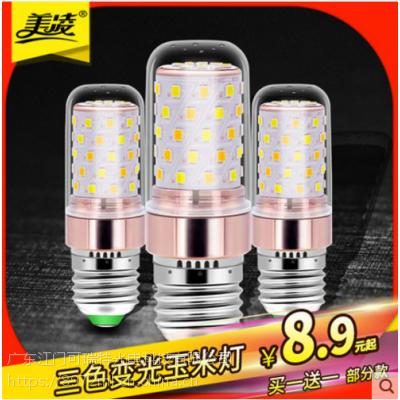 美凌 超亮led三色变光玉米灯泡 e27e14螺口12W家用球泡灯节能灯