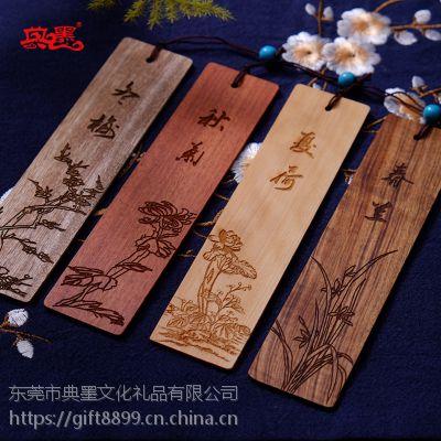 梅兰竹菊红木书签套装 中国风木质文化创意礼品 书店学院定制礼品