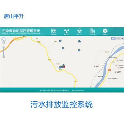 企业污水排放量远程在线监控系统、污水排放监控