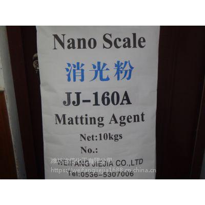 供应高透明高质量水性消光粉