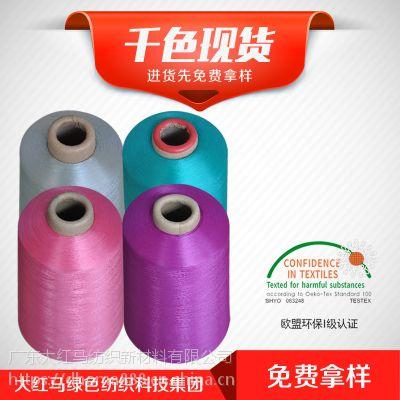 大红马纺织新材料涤纶大有光亮光丝FDY仿尼龙多规格多色可选