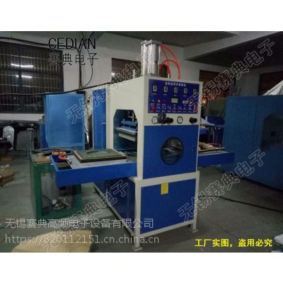 高效稳定 汽车PVC海绵坐垫焊接机 汽车坐垫压花高频机(可定制)赛典自产自销