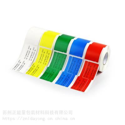 苏州厂家【2014款】znl-005bq 合成纸标签