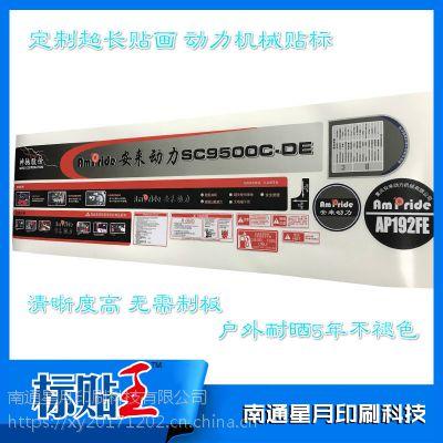 定制透明磨砂PVC不干胶标签抗UV耐高温贴纸安全警示标户外耐晒5年不褪色