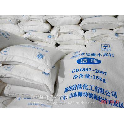 专业碳酸氢钠生产厂家 现货供应超细碳酸氢钠