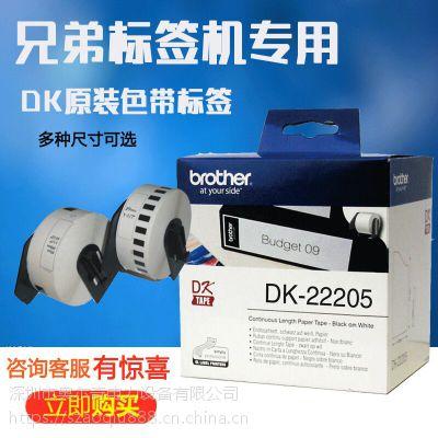 兄弟QL-1060N标签机用菲林标签纸原装DK-22113透明底黑字62mm*15.24m