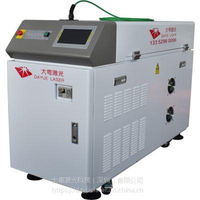 【大粤激光】连续光纤激光焊接机价格、深圳连续光纤激光焊接机价格是多少