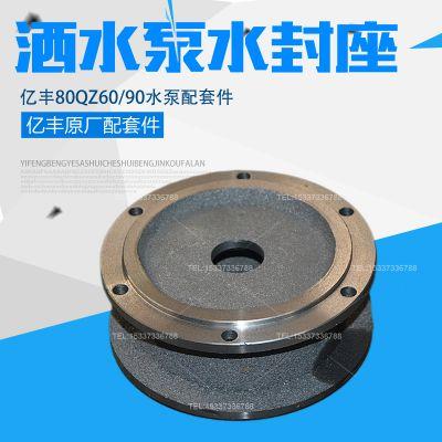 洒水车水泵水封底座亿丰80QZ60/90洒水车水泵原厂配套专用配件