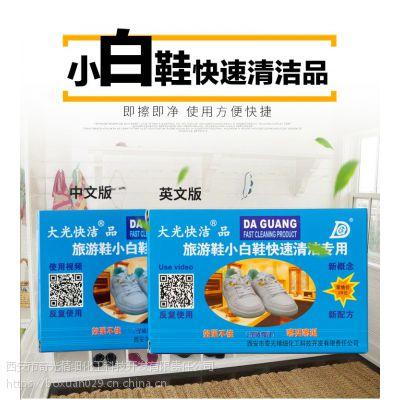 大光小白鞋快洁品清洁清洗快洁品