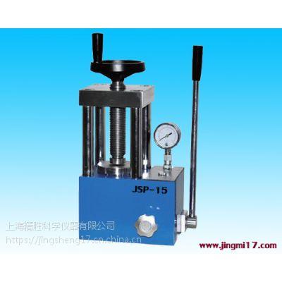 精胜JSP-15手动粉末压片机 实验室红外压样机 小型油压机 15吨指针压力表