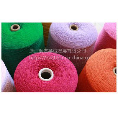 浙江桐基羊绒 100%90S丝光羊毛 半精纺48支羊毛纱线 彩纱 现货充足