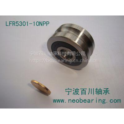 LFR5301-10NPP 自主品牌 圆弧槽导轨滚轮 百川轴承OEM自动化