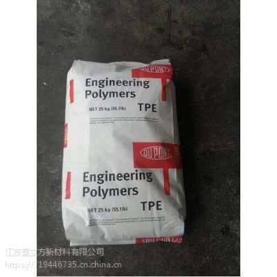 美国杜邦TPE4069,无毒,良好的弹性,优异的耐候,耐紫外线,耐低温