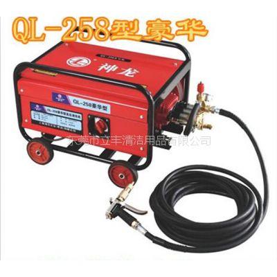 供应QL-258型高压清洗机(红色不锈钢) 神龙牌高压枪 高压流水机