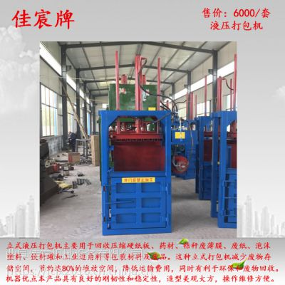 厂家10吨立式布匹液压打包机直销 橡胶条废纸压包机