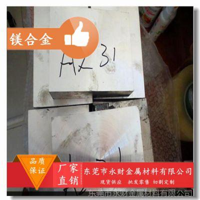 供应AZ91D镁铝锌合金 AZ91D镁铝锌合金板 圆棒 强度高 可切割