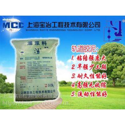 上海市聚合物砂浆生产厂家,上海宝冶BY系列灌浆料