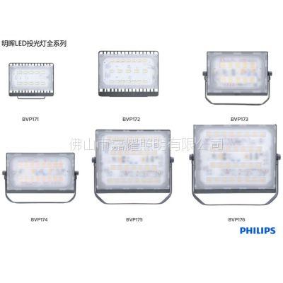 飞利浦明晖LED投光灯BVP173/BVP174/BVP176 明晖LED泛光灯