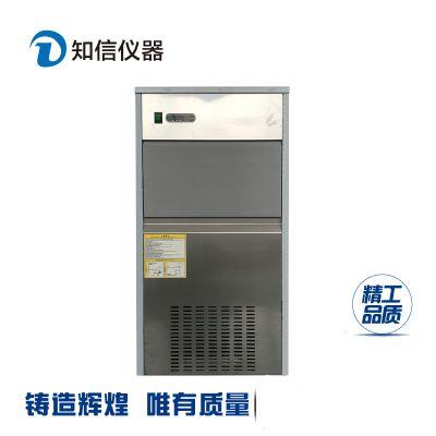 上海知信制冰机ZX-40X 雪花制冰机 40KG实验雪花机