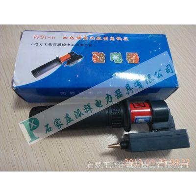 WJB-6 0.1-10KV袖珍型高低压通用验电器厂家/调角度验电器