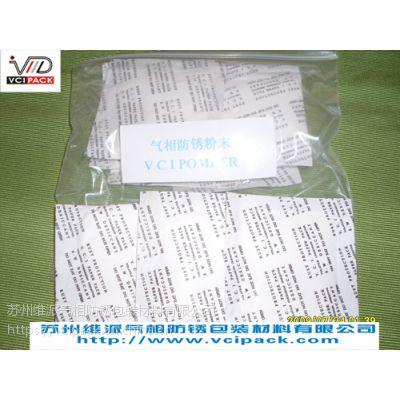 供应VCI防锈粉末/VCI粉末/VCI防锈剂