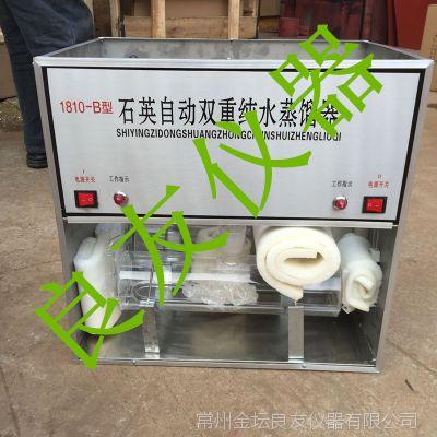 1810-B石英自动双重纯水蒸馏器,石英双重自动蒸馏水器,蒸馏水器