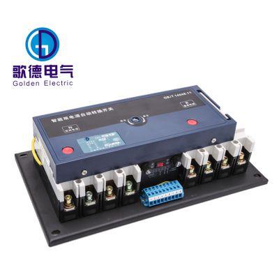 ATS双电源自动转换开关 微断型自动转换开关装置 广州歌德CB级双电源