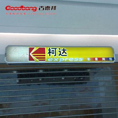 连锁店户外门头招牌 上海博邦广告牌 厂家订制 质保五年