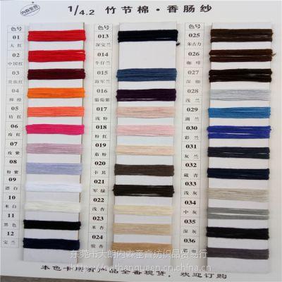 內森奎音1/4.2竹节纱100%天竺棉竹节棉香肠纱