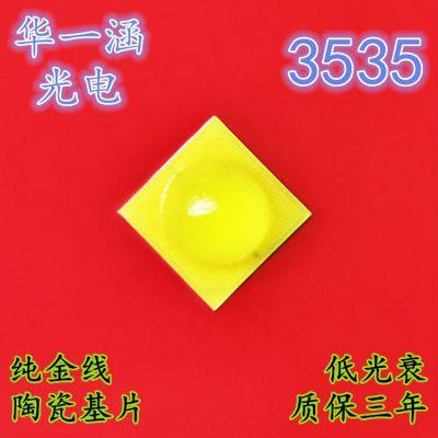 华一涵3535灯珠 CREE3535LED贴片灯珠110-120LM 陶瓷基片封装大功率1-3W通用