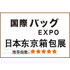 2018日本东京箱包皮具展TOKYO BAGS EXPO