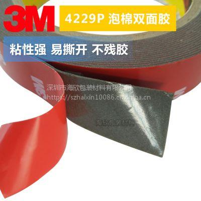 3m4229p汽车装潢专用双面胶 强力无痕防水丙烯酸泡棉胶 行车记录仪专用胶带