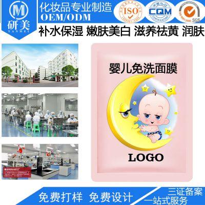广州化妆品生产厂代加工补水保湿美白婴儿面膜oem贴牌代加工