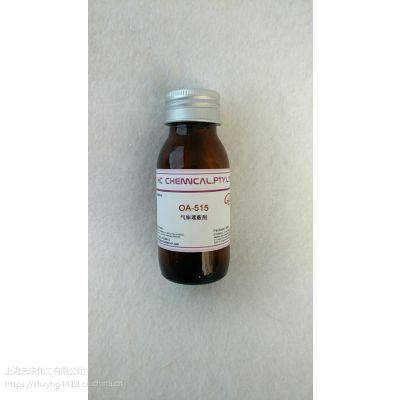 德国GP天然遮蔽剂优质檀香涂料除味剂WA-515