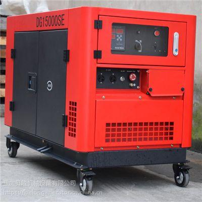 贝隆10KW水冷柴油发电机组DG15000SE10kva低噪音可移动柴油发电机组EV80神驰电机红色