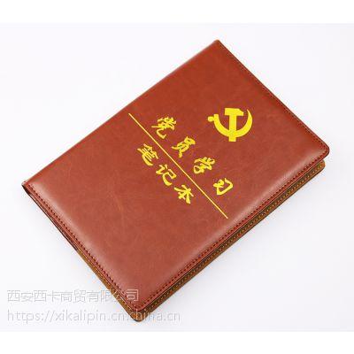 党员学习笔记本定做 厂家制作学习笔记薄皮面烫金