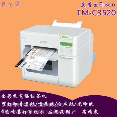 特价全新正品爱普生Epson不干胶标签机TM-C3520/全彩色标签打印机