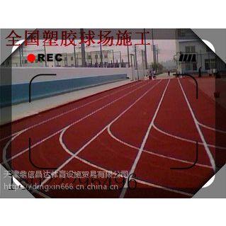 天津预制型塑胶跑道施工-室外塑胶卷材地板安装公司