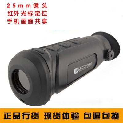 大立S240红外热像夜视仪,手机视频热像仪, 湖南热成像仪长沙热成像仪