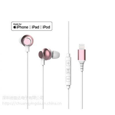 创盈达直供苹果MFI 降噪金属耳机LIGHTNING接口耳机